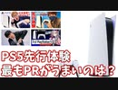 【PS5】ゲーム実況者PR力No.1決定戦! プレステ5先行体験会の動画再生数ランキング【全25人】【発売直前】