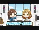 【第1回】諏訪彩花☆高橋未奈美の~すわみなんち~【前半戦】