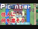 箱庭型スローライフRPG『Picontier / ピコンティア』#2