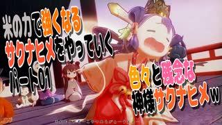 【天穂のサクナヒメ】米の力で強くなるサクナヒメをやっていくw 第01回【PC版】