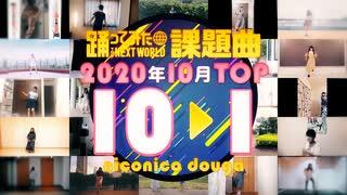 【2020年10月課題曲】月間「KING」ランキング TOP10【#踊ってみたNEXT】