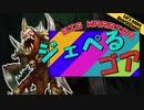 【HearthStone】ハースストーン で 遊ぼうぜ!part25【ゆかマキ】