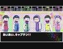 【卓ゲ松さん】六つ子の「毒入りスープ」#00<始>