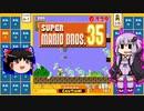 【ゆっくり&ゆかり】マリオブラザーズ35 part18