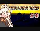 【The Long Dark】運び屋 あかり Part28【VOICEROID実況】