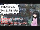 東方爆心鉄【Fallout4】名探偵助手ブロン子さん 第五話その1