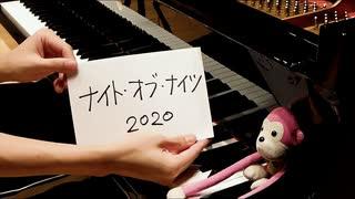 【ピアノ】「ナイト・オブ・ナイツ」を弾きなおしてみたんですが…2020