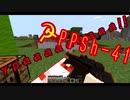 【マインクラフト】ゲリラと銃弾の飛び交う戦場クラフト part1