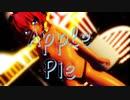【MMD】カス子ちゃんで『 Apple Pie 』