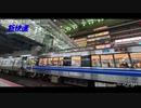 【鉄道PV】fly up so high ~新快速の50年、その先へ~