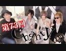 Chanty【V援隊】TV放送 第73回