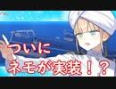 【FGO】虚数大海戦ピックアップ召喚ガチャ!ネモとゴッホを当てたい!【Fate/Grand Order】