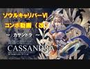 【SCⅥ】ソウルキャリバー6コンボ動画・改 (カサンドラ)