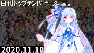 日刊トップテン!VOCALOID&something【日刊ぼかさん2020.11.10】