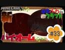 ゆるふわクラフト#33『ネザー新バイオーム』
