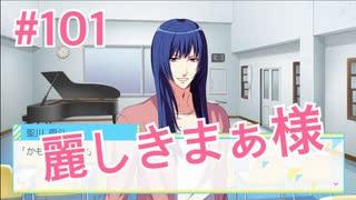 『うたの☆プリンスさまっ♪ Repeat LOVE』実況プレイPart101