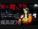 【東京魔人學園剣風帖】東京オカルトキャンパス【実況】Part76