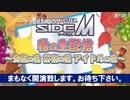 アイドルマスターSideM 秋の生配信 ~食欲の秋 芸術の秋 アイドルの秋~ コメ有アーカイブ(1)