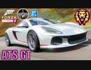 【XB1X】FH4 - ATS GT - ライオン28Y夏