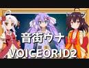 VOICEROID2音街ウナ発売決定!【ボイロニュース】【東北きりたん】【ついなちゃん】