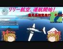 【ゆっくり実況】リリー航空、運航開始!第3回 『まったり鹿児島遊覧飛行その2』【MSFS2020】