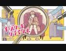 チーズケーキクライシス / TOKOTOKO(西沢さんP)(cover) - siu