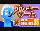【マリオ35】僕と…ポッキーゲームしませんか?///【ポッキーの日】