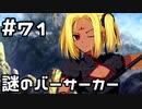 【実況】落ちこぼれ魔術師と7つの異聞帯【Fate/GrandOrder】71日目