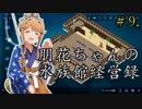 朋花ちゃんの水族館経営録#9