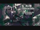 (リュウト) 天ノ弱 (VOCALOIDカバー曲)