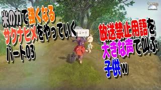 【天穂のサクナヒメ】米の力で強くなるサクナヒメをやっていくw 第03回【PC版】