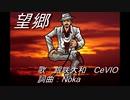 【CeVIO銀咲大和】望郷【オリジナル曲】