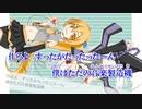 【ニコカラ】どうせお前らこんな曲が好きなんだろ?(キー+3)【off vocal】