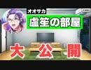 【ヒプマイARB】躑躅森 盧笙のお部屋(家)大公開【プレイ動画】