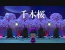 【あつ森演奏】千本桜をあつ森の音だけで演奏してみた/make only with sound of Animal Crossing 【初音ミク】