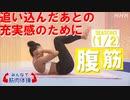 [みんなで筋肉体操] シーズン3 腹筋(1/2) | NHK