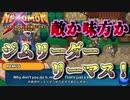 【日本語縛り】英検準二級の俺と音声翻訳で攻略する カナダ版ポケモン NEXOMON part8