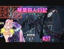 【MHWIB】琴葉狩人日記 #37【琴葉実況】