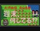 大坪由佳・青山吉能の週末、何してる!?/おまけ付きアーカイブ #115【有料版/会員無料】
