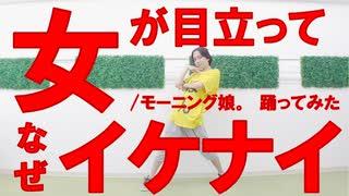 【ぽんでゅ】女が目立って なぜイケナイ/モーニング娘。踊ってみた【ハロプロ】