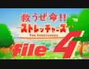 ✜実況✜救うぜ命!!ストレッチャーズ!! file4