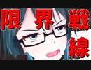 【アイドル部MMD】神楽すずの死闘 ~光に消えたオタク~【ヤマトイオリ新衣装】