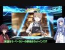 葵ちゃんときりたんが行くアイギス英傑と虚数大海戦ガチャ Vol.165