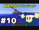 #10【マイクラ】脳筋大将の冒険記【フライシェン】