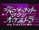 【ラップアレンジ】ジャンキーナイトタウンオーケストラ(Covered by くぼ)【歌ってみた】