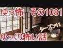 【怪談】ゆっくり怖い話・ゆっ怖1081【ゆっくり】