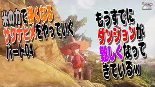 【天穂のサクナヒメ】米の力で強くなるサクナヒメをやっていくw 第04回【PC版】