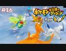 再び世界を救いたいポケダン救助隊DX #16【実況】