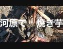 河原で焼き芋焼いてきました。(2020.11.11)