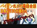【韓国の反応】バイデン氏との電話会談で日本より30分遅れた事に対する韓国さんの釈明・・・【世界の〇〇にゅーす】